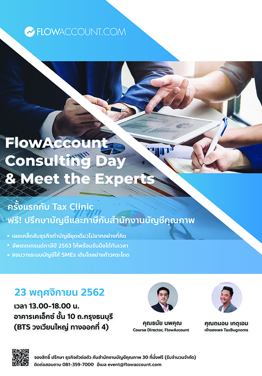 FlowAccount Consulting day and Meet the Experts